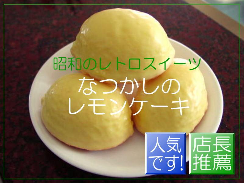 なつかしの レモンケーキ