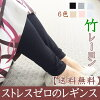 Skin drying skin bamboo fiber bamboo cloth sensitive to length Lady's present Mother's Day gets cold for bamboo rayon spats leggings ten minutes and takes it and gets cold and takes it and gets cold, and measures underwear sweat absorbing inner cool feel