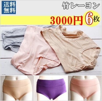 Shorts six pieces set lucky bag lady's sensitive skin-adaptive bamboo rayon bamboo cloth Lady's shorts standard 50 generations smell cancellation in 30s in 40s