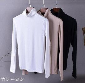 竹レーヨン ハイネックtシャツ ファッション トップス ニット レディス 竹繊維 ハイネック 長袖 Tシャツ 無地 暖か 母の日 送料無料 レディス 竹布 さらさら なめらか