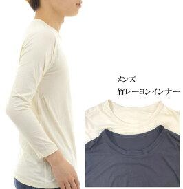竹レーヨン メンズ長袖 tシャツ 男性 竹繊維 竹布 薄手 クールネック 肌着 下着 やめらか やわらか 肌にやさしい アレルギー アトピー 敏感肌 30代 40代 50代 60代 70代 竹レーヨン95%