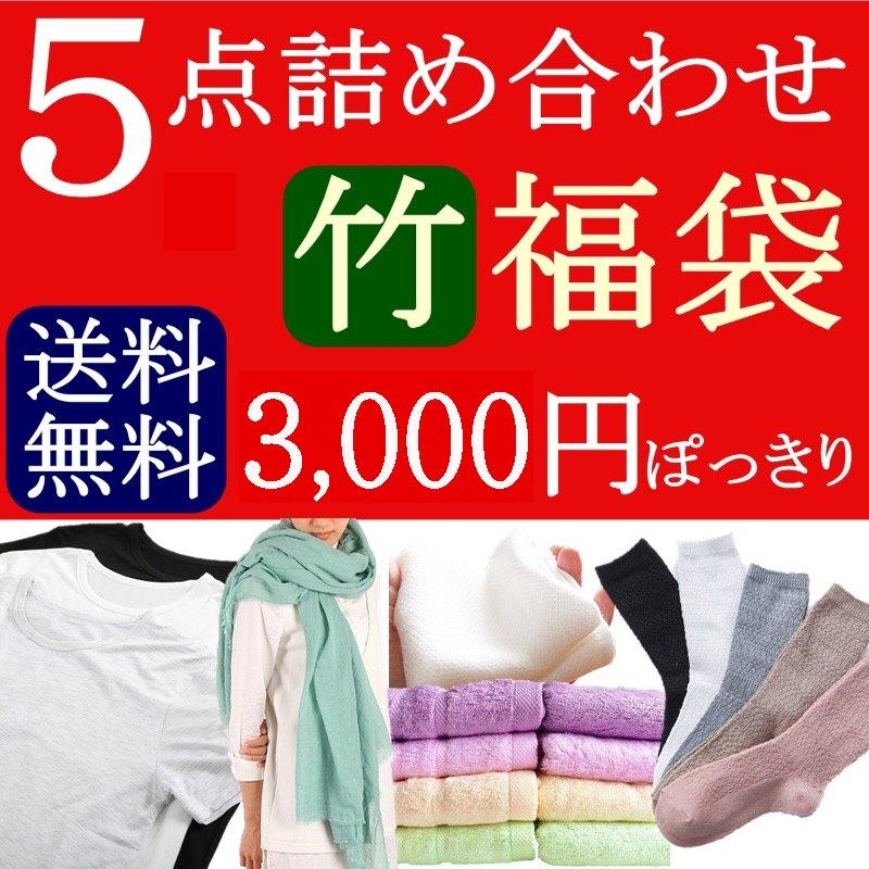 選べる竹レーヨン 5点セット 福袋 期間限定 お得セット 男女 Tシャツ 無地 男女兼用ストール タオル 靴下 ぽっきり