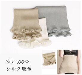シルク silk 腹巻 冷え取り haramaki 冷え性対策 ストレッチ 婦人 レディス 目立たない オールシーズン 響かない アウターにひびかない 敏感肌 silk100% シルク100% しるく 絹