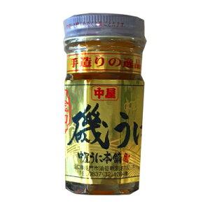 塩うに含有率95%。海女さんが獲った天然バフンウニを手造りで丹精込めて仕上げた 中屋うに本舗【ご贈答、お中元、お歳暮にも】