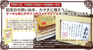 【7号サイズ・キャラメルクリーム味】テンプレート文・写真無しウェディング用感謝状ケーキ【名入れサービス無料☆】cake-omake