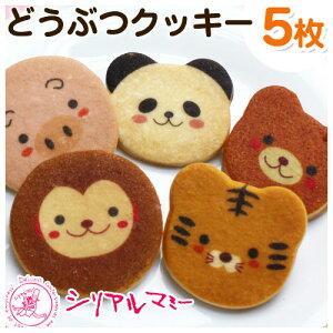 動物 アニマル クッキー 【5枚セット トラ くま パンダ ブタ サル】名入れ 対応/メッセージ のし宛書 ギフト 洋菓子/和菓子 オリジナル キャラクター プリント かわいい お世話になりました