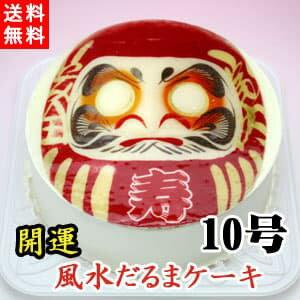 【10号サイズ・赤色】開運風水だるま・写真ケーキ(チョコペン付)【選挙必勝祈願グッズにおすすめ】【RCPsuper1206】