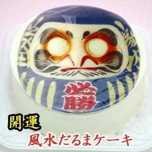 【5号サイズ・青色】開運風水だるま・写真ケーキ(チョコペン付)