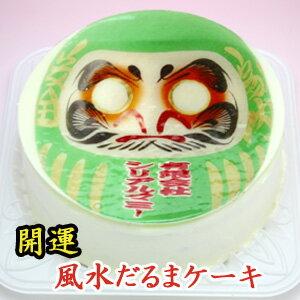 【5号サイズ・緑色】開運風水だるま・写真ケーキ(チョコペン付)