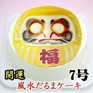 【7号サイズ・黄色】開運風水だるま・写真ケーキ(チョコペン付)