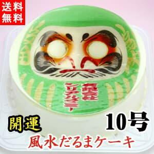 【10号サイズ・緑色】開運風水だるま・写真ケーキ(チョコペン付)
