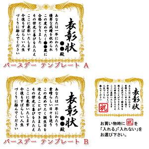 【7号サイズ・キャラメル味】テンプレート文・写真無しお誕生日表彰状ケーキ【gourmet0425】
