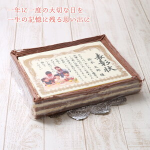 【7号サイズ・キャラメル味】テンプレート文・写真無しお誕生日表彰状ケーキ(写真ケーキ)
