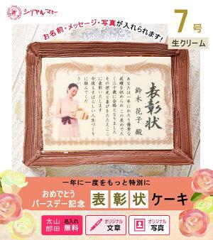 【7号サイズ・生クリーム味】テンプレート文・写真無しお誕生日表彰状ケーキ(写真ケーキ)