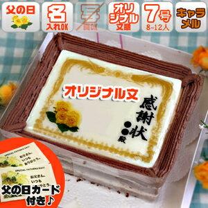 【送料無料】父の日 ケーキ 感謝状ケーキ (オリジナル文 / 名入れ) / 7号サイズ キャラメルクリーム味 黄色い薔薇フレーム / 一緒に食事
