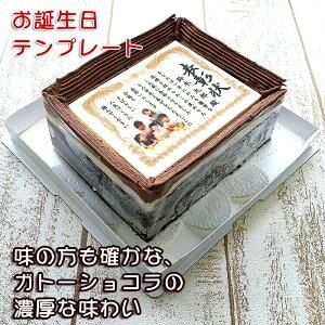 【10号サイズ・ガトーショコラ】テンプレート文・写真無しお誕生日表彰状ケーキ【gourmet0425】