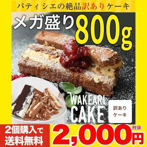 半額 パティシエが創った「訳あり端っこメガ盛りケーキバー800g 訳ありケーキ スイーツ 送料無料 アウトレット メガ盛り