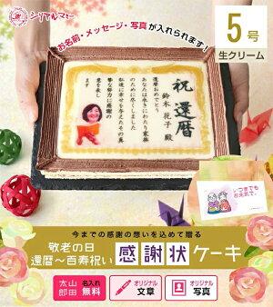 【5号サイズ・生クリーム味】テンプレート文・写真無し祝還暦感謝状ケーキ