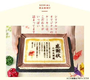 【10号サイズ・キャラメル味】テンプレート文・写真無し祝還暦感謝状ケーキ