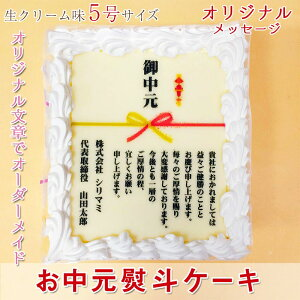 御中元熨斗ケーキ縦型5号サイズ生クリーム味