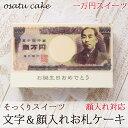 壱万円 お札 ケーキ キャラメル味/ オリジナル メッセージ 顔入れ そっくり スイーツ プチギフト 誕生日 バースデー …