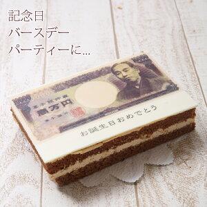 壱万円のお札ケーキですギフトやサプライズに