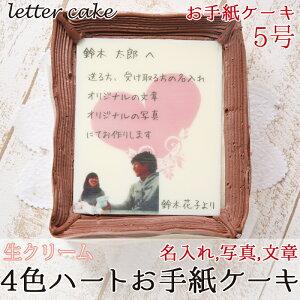 【5号サイズ・生クリーム味】オリジナル文!写真入り!4色のハートマークお手紙ケーキ(写真ケーキ)【バレンタインにおすすめ】