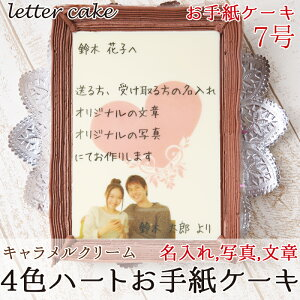 【7号サイズ・キャラメル味】オリジナル文!写真入り!4色のハートマークお手紙ケーキ(写真ケーキ)【バレンタインにおすすめ】