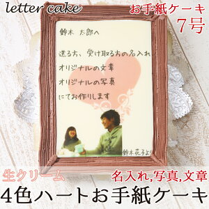 【7号サイズ・生クリーム味】オリジナル文!写真入り!4色のハートマークお手紙ケーキ(写真ケーキ)【バレンタインにおすすめ】