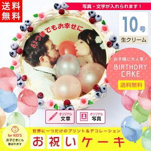 【10号サイズ・生クリーム味】写真ケーキ(直径30cm丸型)
