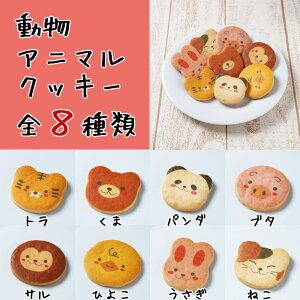 動物クッキー5枚セット(トラ・くま・パンダ・ブタ・サル)【名入れ対応OK】