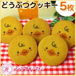動物クッキー5枚セット(ひよこ)【名入れ対応OK】