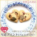 【ハート型】オリジナル フォト クッキー/写真 プリント 文字入れ フォトクッキー 1枚から注文可 プチギフト/ギフト …