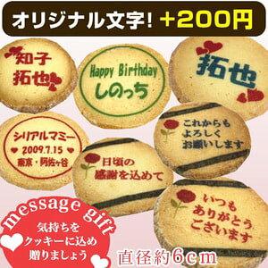 【丸型】オリジナル メッセージ クッキー/ 文字入れ1種類4枚から注文可 プリントクッキー 洋菓子 そっくり おもしろ かわいい 子供 お取り寄せ インスタ映え 結婚内祝い お返し 可愛い ギフ
