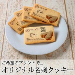 名刺クッキーいちご風味3