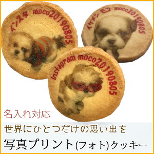 【丸型】オリジナル フォト クッキー/写真 プリント 文字入れ フォトクッキー 1種類4枚から注文可 プチギフト/ギフト 東京みやげ 企業ロゴ かわいい お世話になりました 退職 お礼