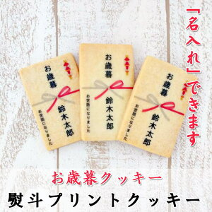 お歳暮 クッキー オリジナル 名入れ【1種類3枚から注文可能】ギフト 洋菓子 印刷 作成 型 東京みやげ 洋菓子 そっくり おもしろ かわいい 子供 お取り寄せ インスタ映え 結婚内祝い お返し