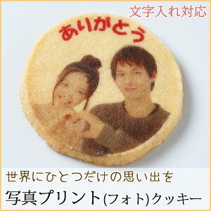 オリジナル写真プリントクッキー1枚から注文可能文字入れ