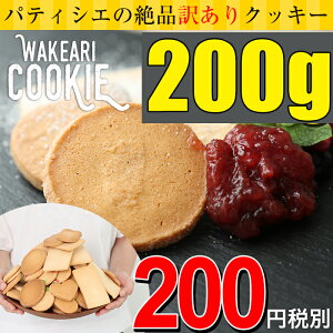 パティシエが創った「訳ありクッキー1袋200g 訳あり スイーツ アウトレット メガ盛り