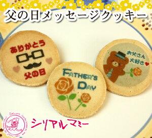 父の日クッキー(選べる3柄)1種類5枚からお好きなだけオーダーできます! 洋菓子 おもしろ かわいい お取り寄せ インスタ映え 結婚内祝い お返し 可愛い ギフト プチギフト お世話になり