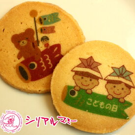 こどもの日クッキー1種類5枚(選べる2柄) プリント
