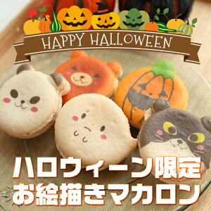 【ハロウィン お菓子】ハロウィン限定 お絵かき マカロ...