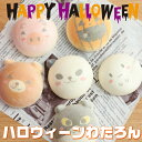 6個入り ハロウィン わたろん お絵かきマカロン ( おばけ かぼちゃ クマ パンダ ネコ ぶた )お菓子 個包装   かわいい…