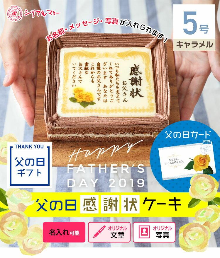 遅れてゴメンね【送料無料】父の日 ケーキ 感謝状ケーキ / 5号サイズ キャラメルクリーム味 黄色い薔薇イラスト入り / 父の日限定カード付♪