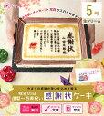 還暦〜百寿 還暦祝い 敬老の日 プレゼント ケーキ 写真 名入れ【5号サイズ 生クリーム味】表彰状 感謝状 テンプレート…