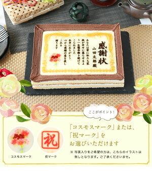 【7号サイズ・キャラメル味】テンプレート文・写真無し祝還暦感謝状ケーキ