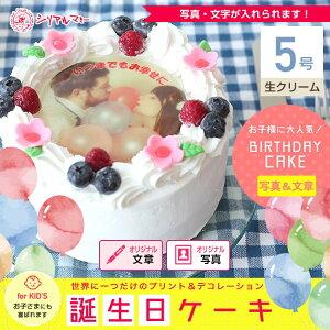 5号サイズの生クリーム味(直径15cm丸型ホール)の写真ケーキです