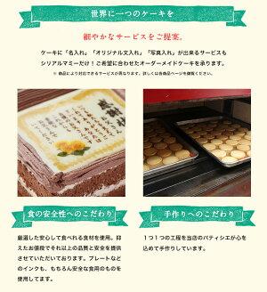 【5号サイズ・ガトーショコラ】