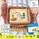 【送料無料】父の日 感謝状ケーキ / 5号サイズ キャラメルクリーム味 黄色い薔薇フレーム / 一緒に食事