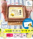 【送料無料】父の日 5号サイズ キャラメルクリーム味 /プレゼント スイーツ 感謝状ケーキ (名入れ) / 父の日 洋菓子…